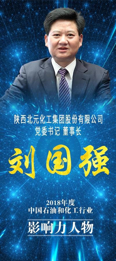 2018十大新闻背景板-人物-侧板-03刘国强.jpg