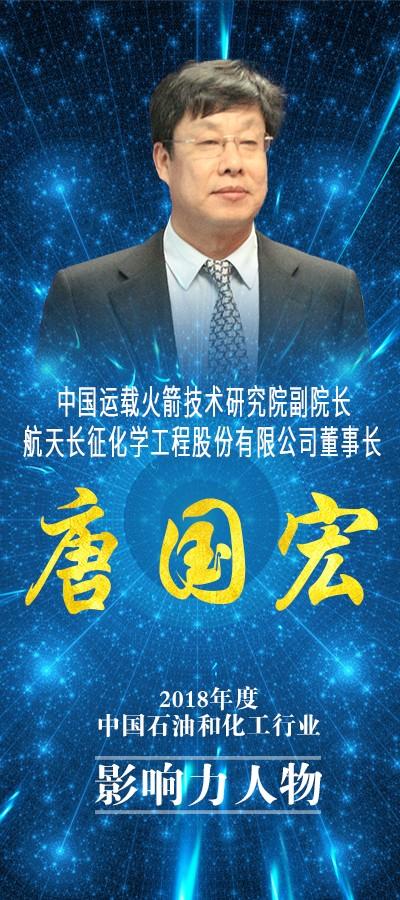 2018十大新闻背景板-人物-侧板-11唐国宏.jpg