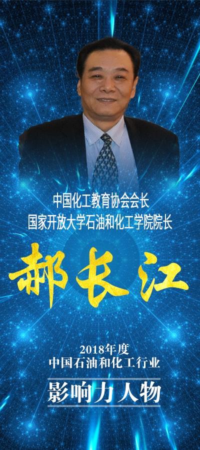 2018十大新闻背景板-人物-侧板-09郝长江.jpg