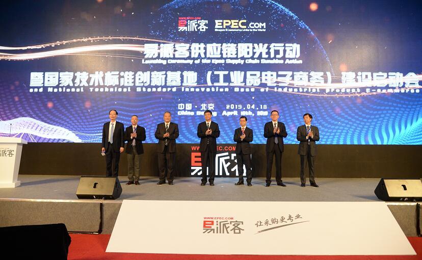 中国石化易派客启动供应链阳光行动