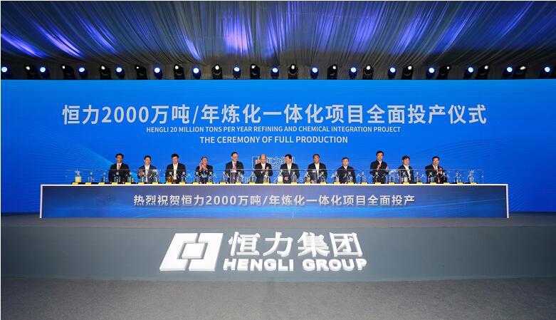 恒力2000万吨炼化一体化项目全面投产