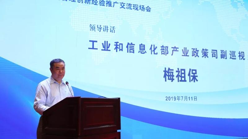6.工业和信息化部产业政策司副巡视员梅祖保讲话.jpg