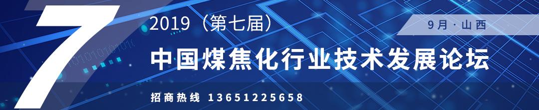 2019煤焦化会议.jpg