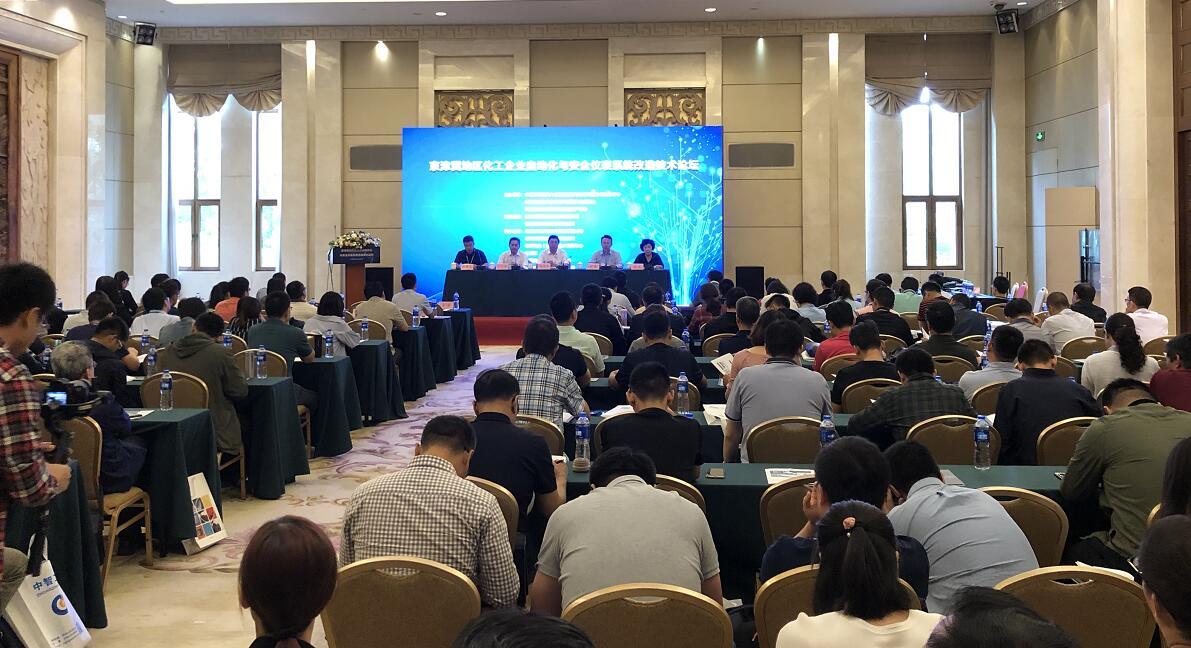 京津冀化工自动化与安全仪表技术论坛在津举行