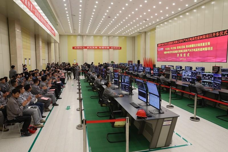 新疆中泰化学托克逊能化有限公司年产30万吨高性能树脂项目开车仪式现场(热皮开提  摄)2.jpg