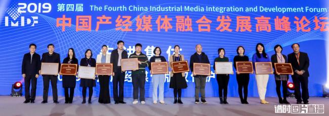 终极版-【通稿2】2019中国产经媒体版权保护奖今天公布(含照片)522.png