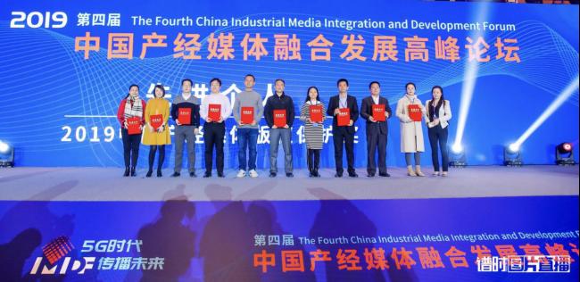 终极版-【通稿2】2019中国产经媒体版权保护奖今天公布(含照片)727.png