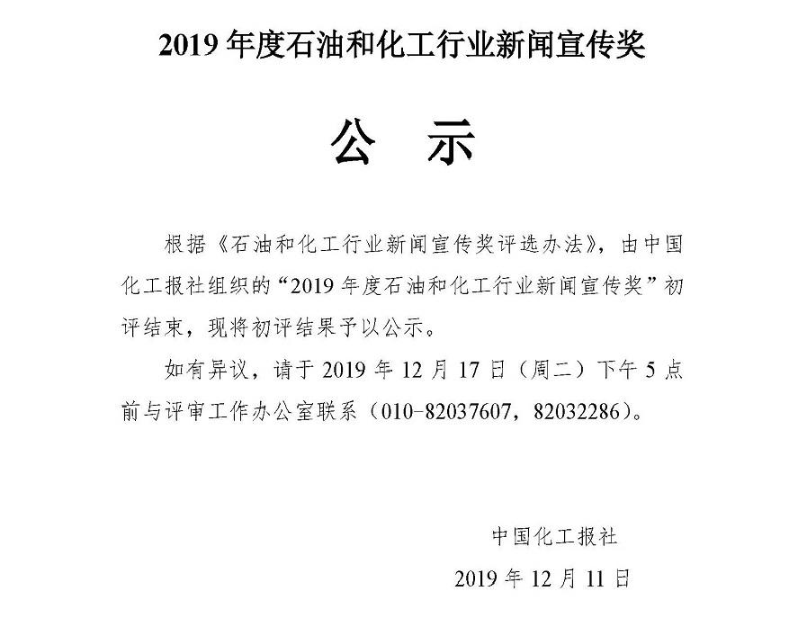 20191211表彰决定公示版(定稿定稿定稿)_页面_01.jpg