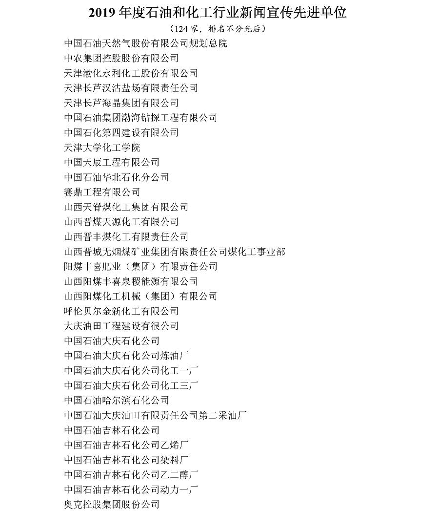 20191211表彰决定公示版(定稿定稿定稿)_页面_06.png