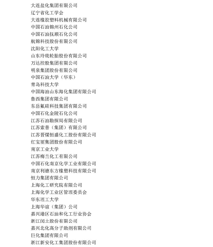 20191211表彰决定公示版(定稿定稿定稿)_页面_07.png