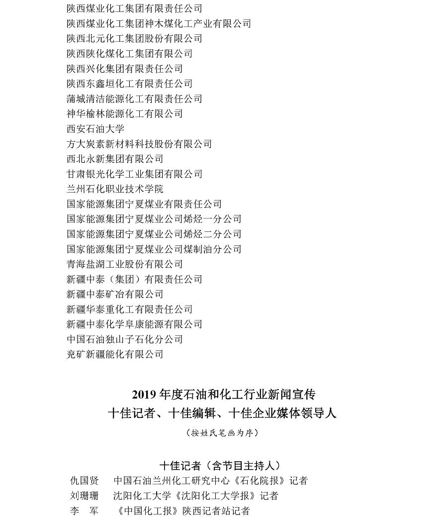 20191211表彰决定公示版(定稿定稿定稿)_页面_09.png