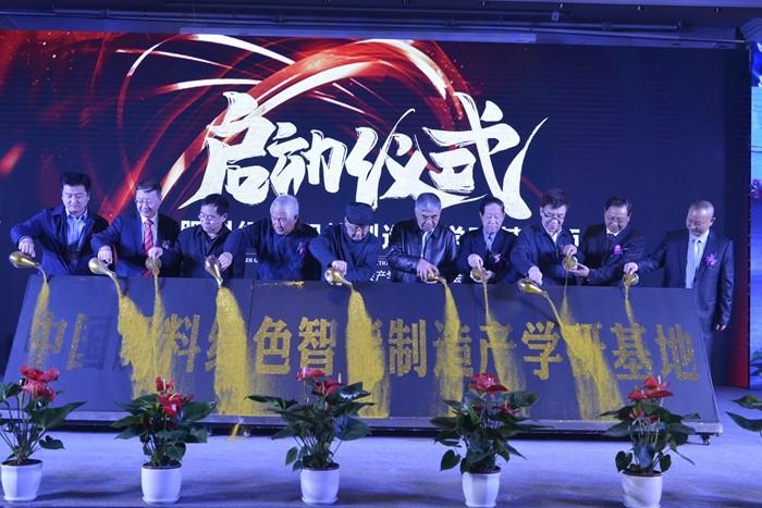中国肥料绿色智能制造产学研基地启动_DSC2486.jpg