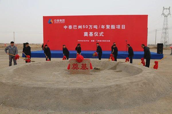 新疆中泰集团年产50万吨聚酯项目开工奠基