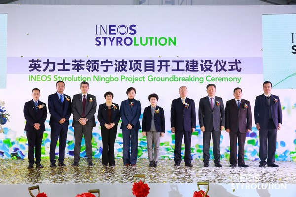 ineos_styrolution_ningbo_project_groundbreaking_ceremony2.jpg