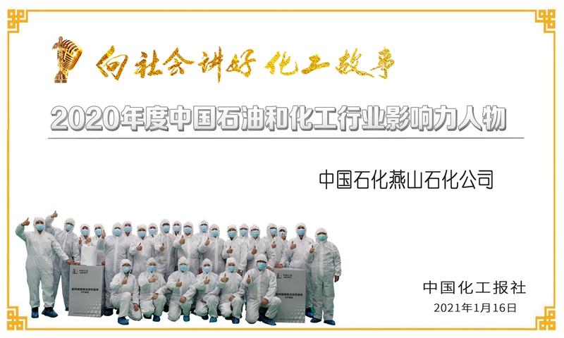 2020化工影响力人物-03-燕山石化公司.jpg