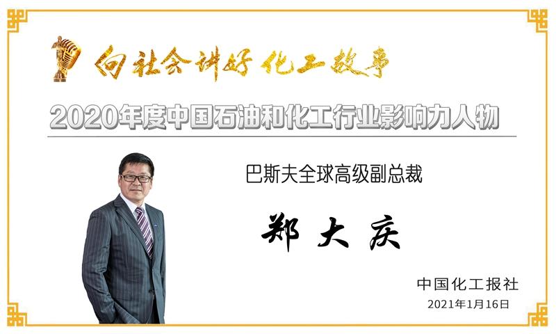 2020化工影响力人物-08-郑大庆.jpg