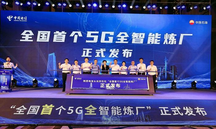 全国首个5G全智能炼厂发布现场。(张恩豪 摄).jpeg